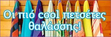 Πετσέτες για την θάλασσα!  Beach Towels