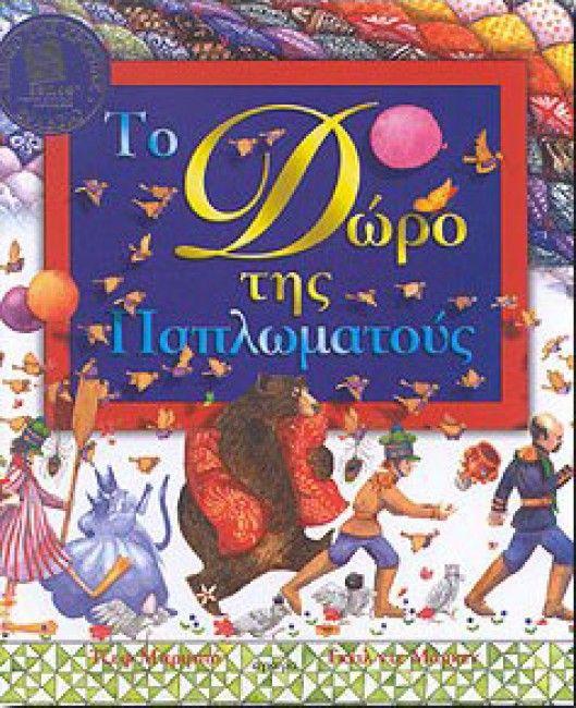 ΤΟ ΔΩΡΟ ΤΗΣ ΠΑΠΛΩΜΑΤΟΥΣ - ΜΠΡΙΜΠΟ ΤΖΕΦ   Παιδικά   IANOS.gr