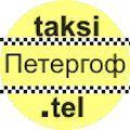 Такси Петергоф http://petergof.taksi.tel