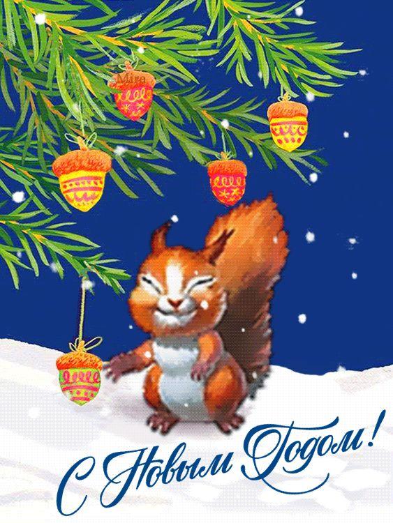 Белка открытки с новым годом