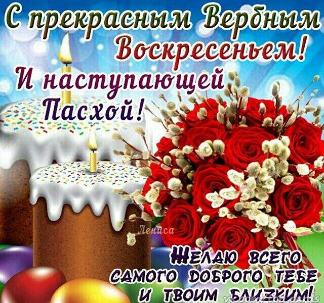 Открытки днем, открытка с поздравлением с наступающим вербным воскресеньем