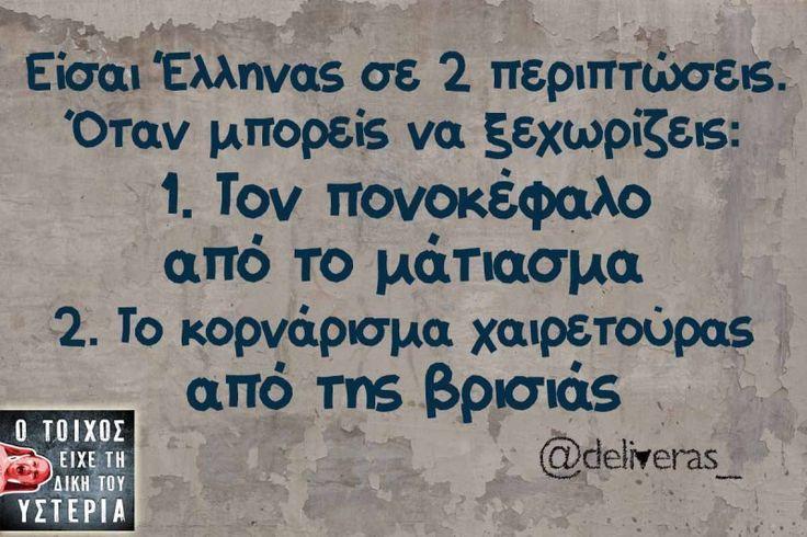 Είσαι Έλληνας σε 2 περιπτώσεις - Ο τοίχος είχε τη δική του υστερία – @deliveras_ Κι άλλο κι άλλο: Σκέφτομαι και τους γονείς του… Η μάνα μου θέλει… Απορούν ...