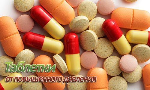 В этой статье мы расскажем о самых популярных и действенных таблетках от давления различного спектра действия.