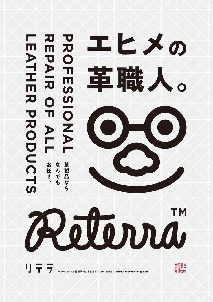 Reterra