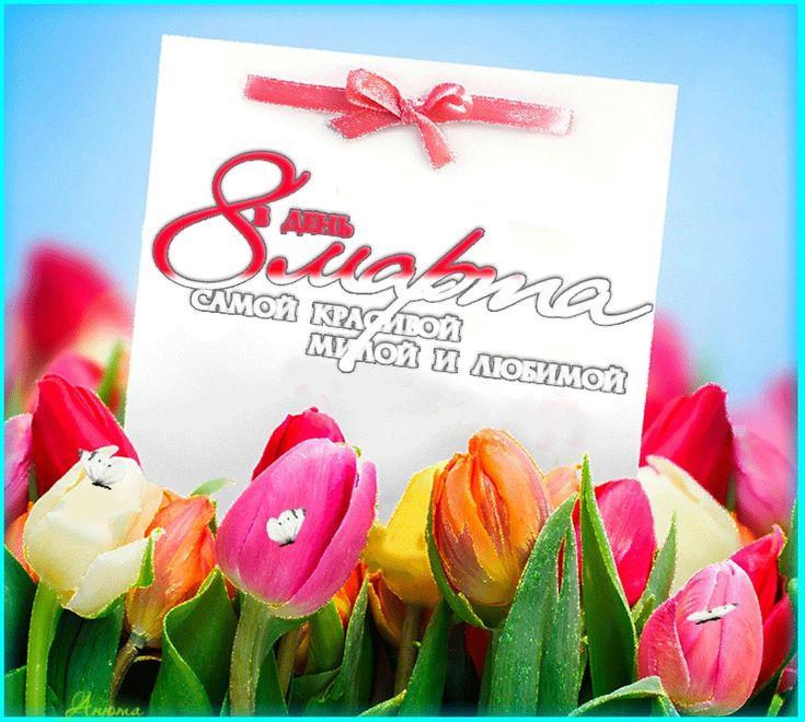 Что написать на открытке 8 марта любимой