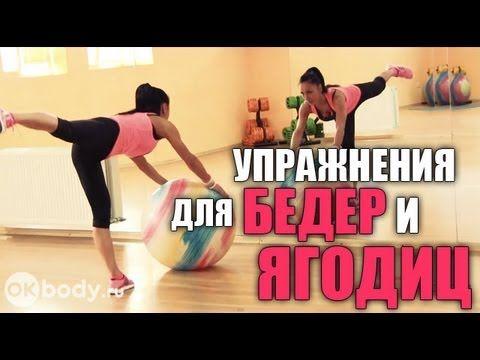 Упражнения на фитболе для похудения бедер и живота: комплекс упражнений