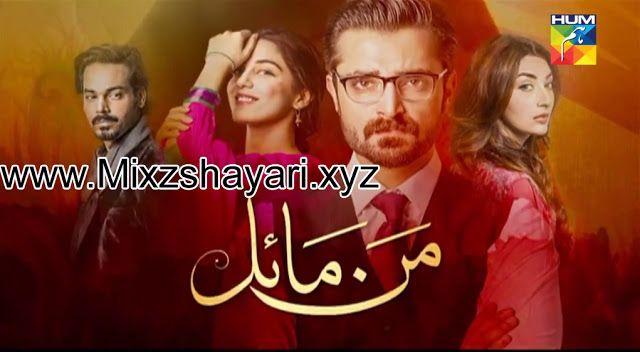 Tere Naal Kyun Laiyan Akhiyan - Mann Mayal Drama OST (Song) - Quratulain Balouch (QB) - Full HD Video - MixzShayari