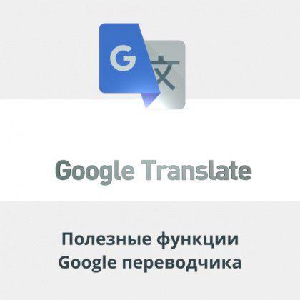 Google Translate Widget Razrabotka Interfejsa