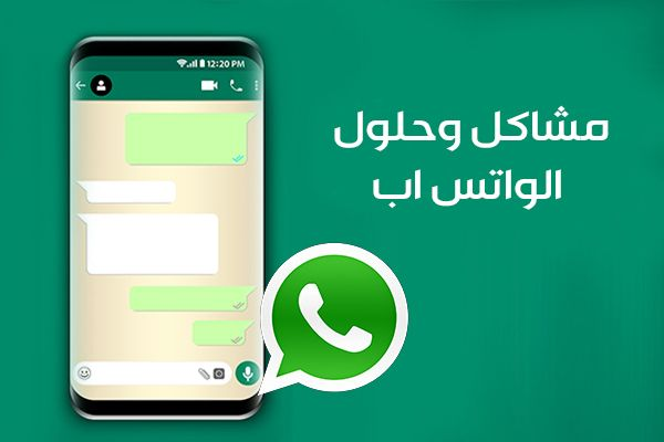 تحميل برنامج واتس اب للاندرويد اخر اصدار 2019 عربي رابط مباشر Whats App For Android Marketing Downloads Electronic Products Phone