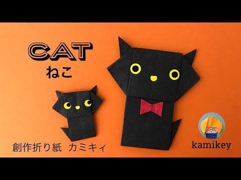 折り紙の【ねこ】1枚で全身作れる♪ Cat Origami(カミキィ kamikey) - YouTube
