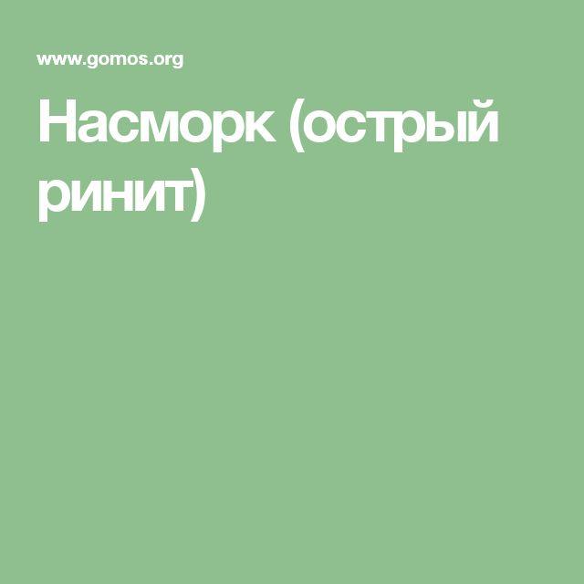 Насморк (острый ринит)