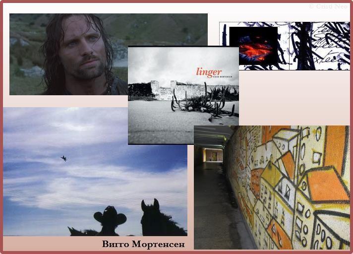 Вигго Мортенсен, его фотографии и творчество.