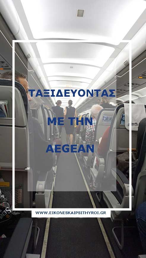 flying-whith-aegean