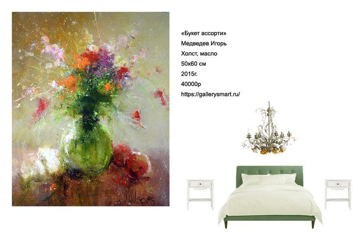 """Цветы в доме всегда радуют взгляд. Особенно пасмурным утром. И как никогда - зимой! :)  И не имеет значение стиль картины - реализм, абстракция, импрессионизм... Главное, чтобы эти цветы нравились именно вам!  Картина Игоря Медведева """"Букет ассорти"""" - яркая и заряжает позитивом)  #gallery_smart#дизайнинтерьера#дизайнинтерьерамосква#картинавподарок#картинавинтерьер#картиныдляинтерьера#картинадляинтерьера"""