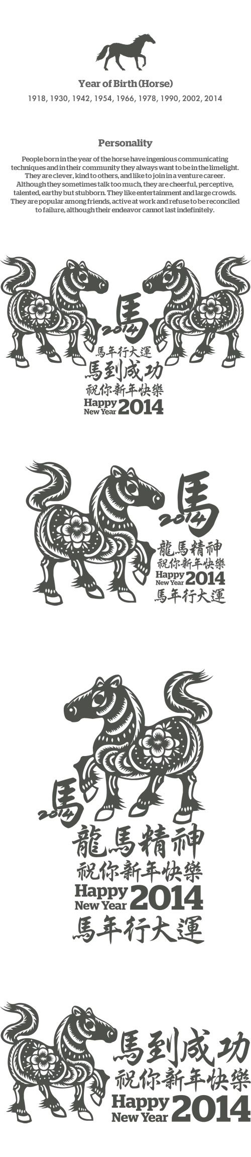 vector illustrations of a chinese new year 2014 year of the horse which include 4 different - Chinese New Year 1966