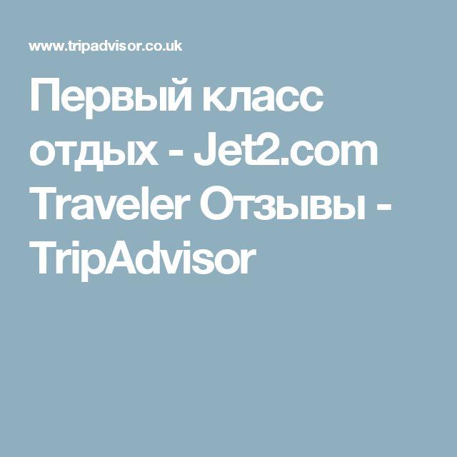 Первый класс отдых - Jet2.com Traveler Отзывы - TripAdvisor