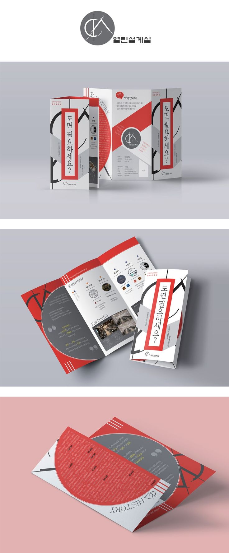 Design by bkdesign16/ #브로셔디자인 #브로셔 #리플렛 #아이덴티티 #identity  #디자인 #디자이너 #라우드소싱 #레퍼런스 #콘테스트 #editorial #poster #design #illust #포트폴리오 #디자인의뢰 #공모전 #일러스트 #포스터 #편집 #편집디자인 #일러스트 #card #color #타이포그래피 #레이아웃 #layout #bruchure #leaflet