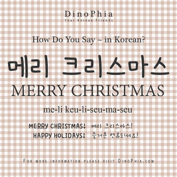 메리 크리스마스 Merry Christmas Korean How Do You Say in Korean http://wp.me/p4zStn-7c   #Korean #KoreanHowDoYouSayinKorean #HowDoYouSayinKorean #Koreanlanguage #SouthKorea #Phrase #merrychristmas #happyholidays