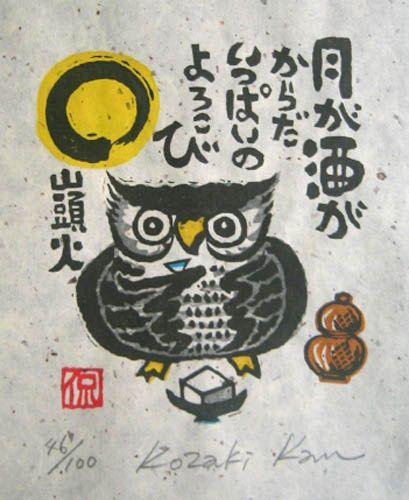 KOZAKI,Kan[Moon and Sake,I feel the pleasure of the whole body]