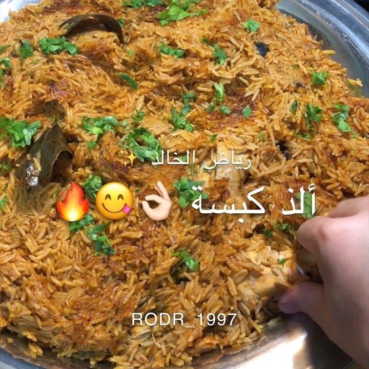 8 606 Likes 585 Comments رياض الخالد Rodr 1997 On Instagram كبسة بــ تتبيلة المشاوي كيف طلعت معاي رياض جاي الاستراحة Cooking Recipes Food