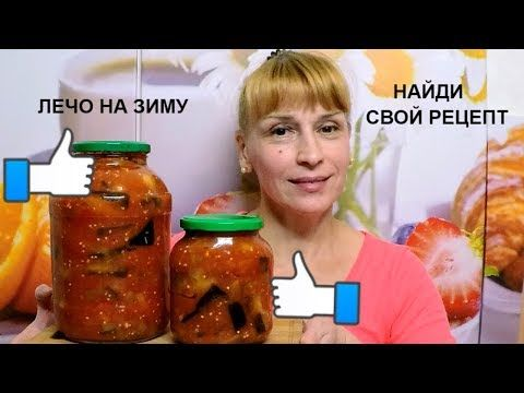 (20) Лечо из перца с баклажанами вкусный простой рецепт заготовки салата на зиму - YouTube