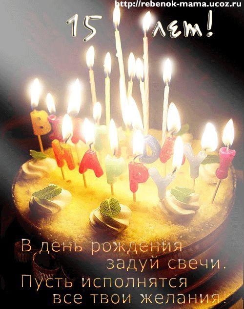 С юбилеем 15 открытки, днем рождения для