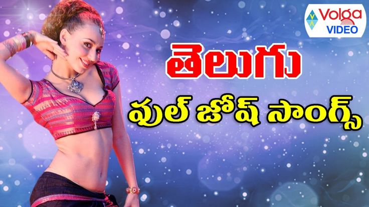 Watch Non Stop Telugu Full Josh Songs || Back 2 Back Hit Songs || 2016 Latest Movies Free Online watch on  https://www.free123movies.net/watch-non-stop-telugu-full-josh-songs-back-2-back-hit-songs-2016-latest-movies-free-online/