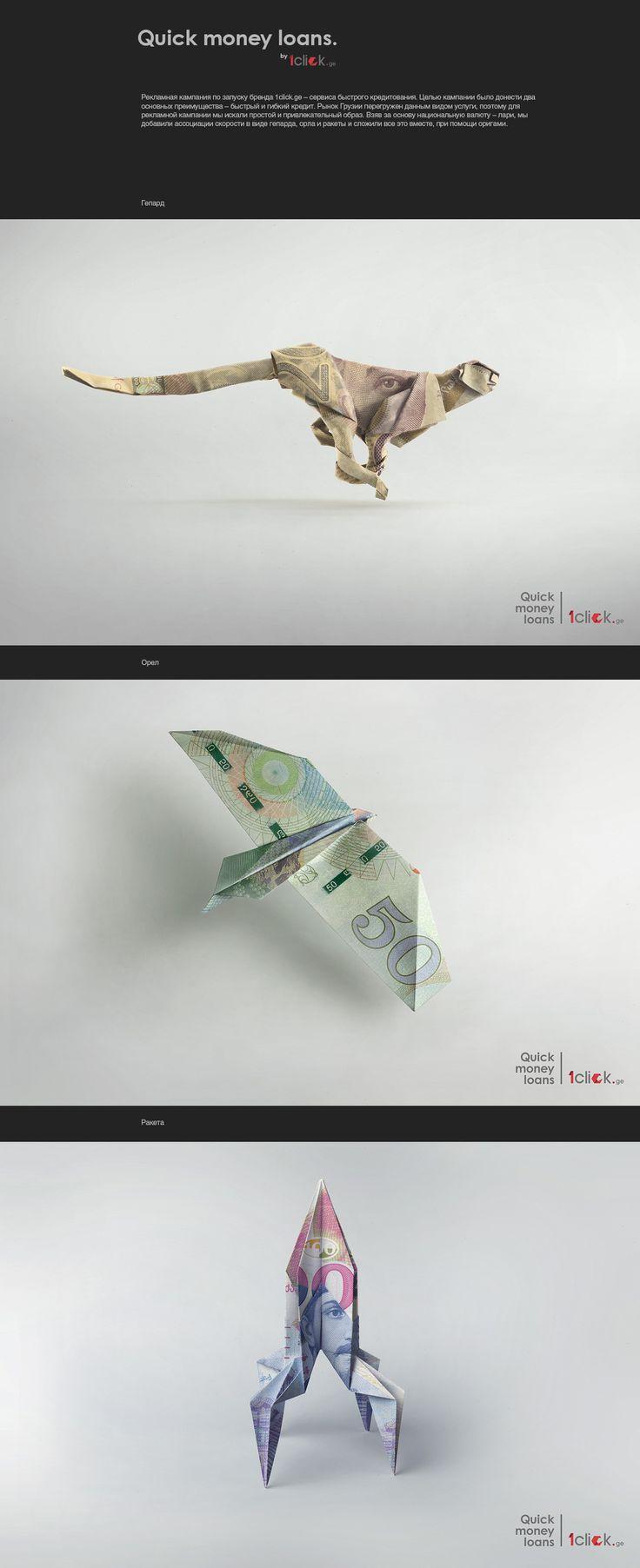 Быстрые кредиты, Реклама © СергейПрокопчук