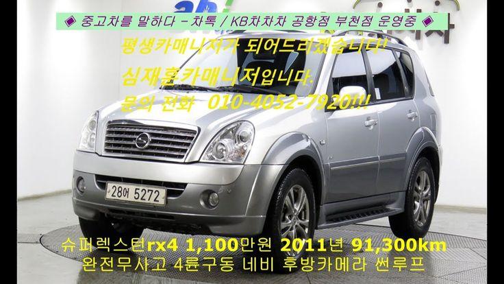 중고차 구매 시승 슈퍼렉스턴RX4 1,100만원 2011년 91,300km(국민차매매단지/KB차차차/중고차 어플 아차:중고차시세/...
