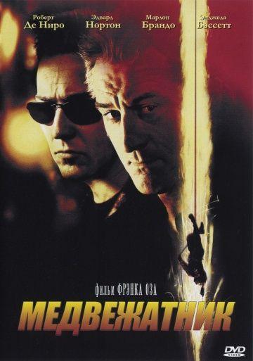 Медвежатник (The Score) 2001