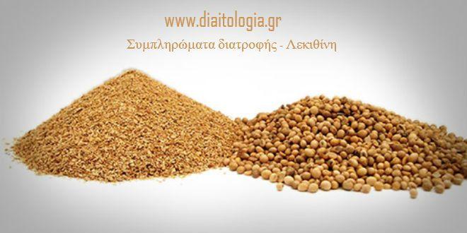 Συμπληρώματα διατροφής : η λεκιθίνη στην δίαιτα | Διαιτoλογία - Νεστορή Βασιλική