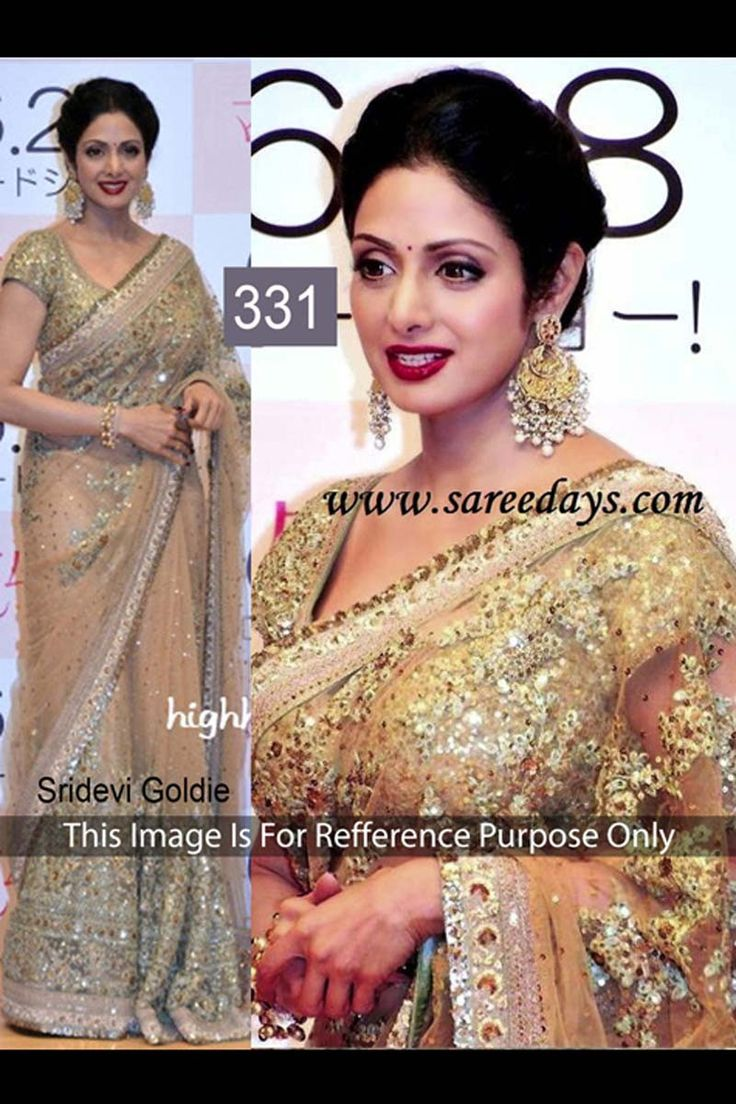 Sridevi Cream Net Latest Bollywood Saree