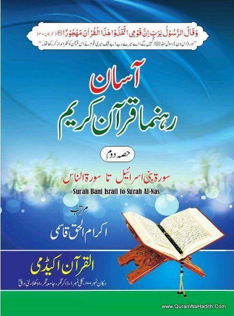 Asan Rahnuma Quran Kareem