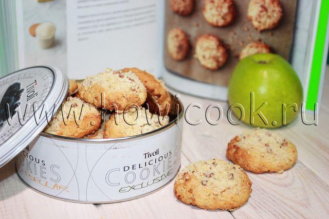 HowICook: Рассыпчатое яблочное печенье от Джейми Оливера (5 ...