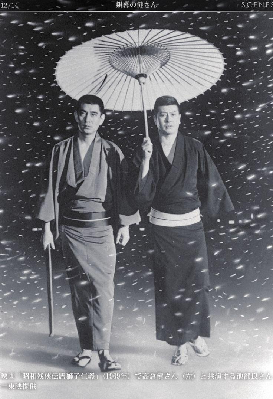 Ken Takakura (高倉 健,February 16, 1931 – November 10, 2014)