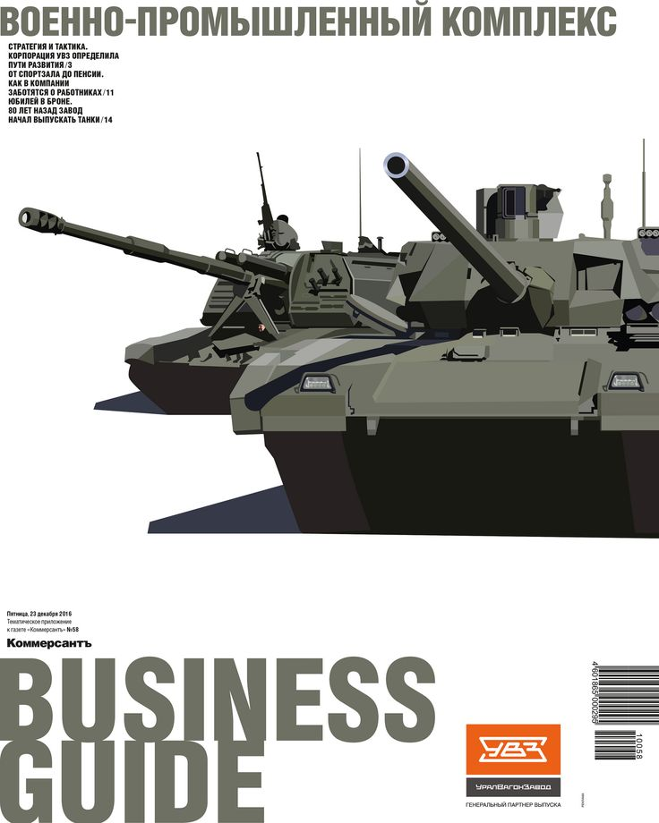 Maria Zaikina | cover illustration for Kommersant Business Guide