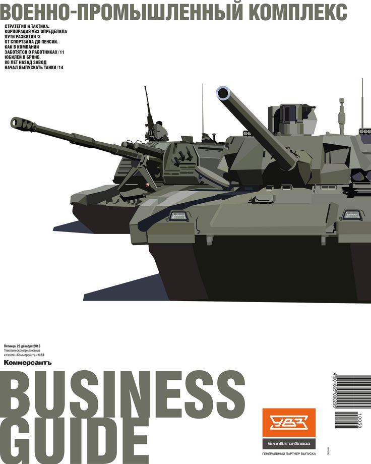 Maria Zaikina | cover illustration for Kommersant Business Guide