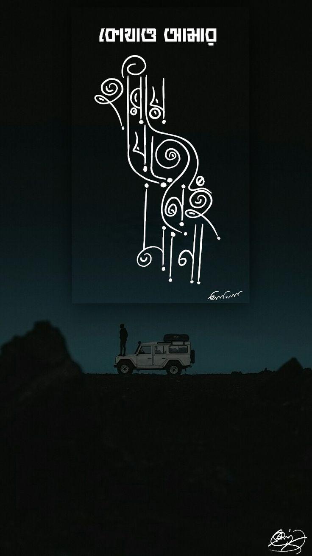 Lettering image by Sreemoyee Kayal on kobitara