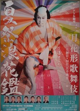 3月花形歌舞伎  勘三郎、そして団十郎と、新歌舞伎座の落成を待たずして巨星を失った歌舞伎界。年に1~2回しか観にいけてませんが、もう少し若い観客も増えて欲しい、といつも思う。決して失われてはならない日本の伝統芸能を新しい世代に、新しい世代が伝えていかなくてはなりません。【UOMO編集長 日高麻子】 http://lexus.jp/cp/10editors/contents/uomo/index.html ※掲載写真の権利及び管理責任は各編集部にあります。LEXUS pinterestに投稿されたコメントは、LEXUSの基準により取り下げる場合があります。