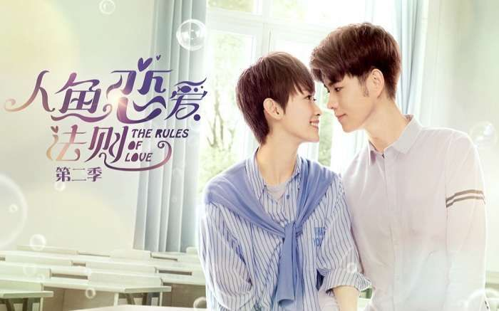 Title The Rules Of Love 2 人鱼恋爱法则 第二季 Also Known As The Mermaid Love Law 2 Genre Friendship Comedy Romance School Youth Fam Drama Love Drama Movies