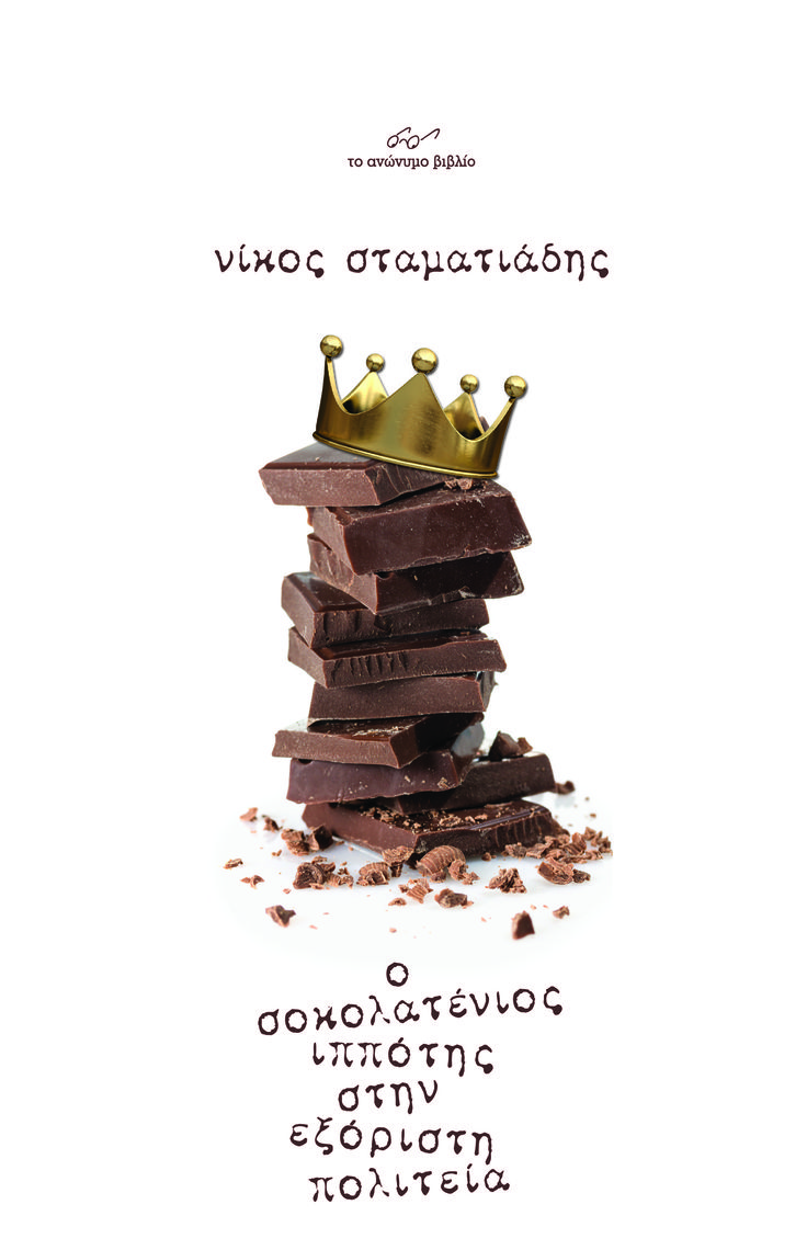 """My new fantasy novel... just published. December 2014. """"The chocolate knight at the exiled city"""""""