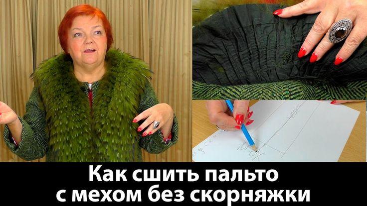 Как сшить пальто с мехом без скорняжки