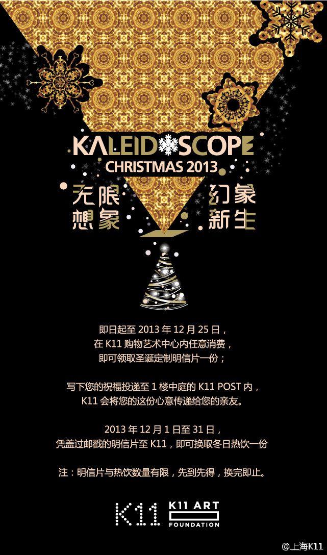 上海K11圣诞装饰及活动海报_联商图库