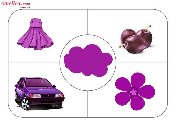 Дидактическая игра учим цвета с ребенком, игровое поле -фиолетовый цвет