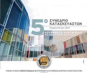 Χορηγία της EUROPA στο 5ο συνέδριο της ΠΟΒΑΣ το 2ημερο 22-23/11 στη Θεσσαλονίκη. Δείτε περισσότερα στο http://www.antikatastasikoufomaton.gr/index.php/europa-blog/item/82-europa-horigia-povas#.VGNB3TSUdA0 #europaprofil
