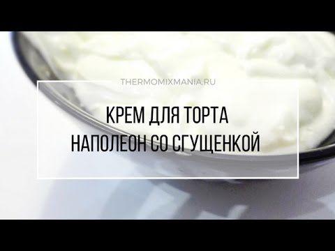 Рецепт Термомикс: крем со сгущенкой для торта Наполеон.