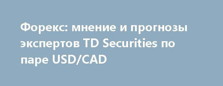 """Форекс: мнение и прогнозы экспертов TD Securities по паре USD/CAD http://прогноз-валют.рф/%d1%84%d0%be%d1%80%d0%b5%d0%ba%d1%81-%d0%bc%d0%bd%d0%b5%d0%bd%d0%b8%d0%b5-%d0%b8-%d0%bf%d1%80%d0%be%d0%b3%d0%bd%d0%be%d0%b7%d1%8b-%d1%8d%d0%ba%d1%81%d0%bf%d0%b5%d1%80%d1%82%d0%be%d0%b2-td-securities-2/  Аналитики TD Securities Research отмечают, что после масштабного нисходящего движения канадского доллара в апреле, пара USD/CAD продолжает оставаться в небольшом диапазоне. """"Поведение цены согласуется с…"""