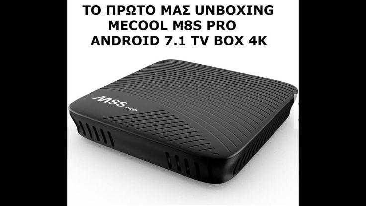 Το πρώτο μας Unboxing - Mecool M8S Pro Android 7.1 TV Box 4K - 8core - 3...