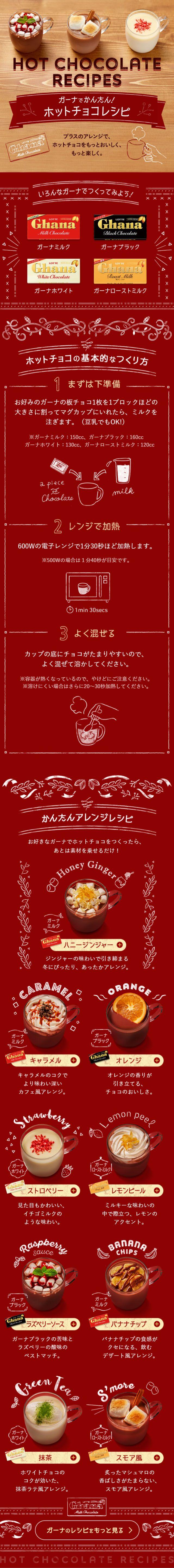 LOTTE様の「ガーナでかんたん!ホットチョコレシピ」のスマホランディングページ(LP)かわいい系 スイーツ・スナック菓子 #LP #ランディングページ #ランペ #ガーナでかんたん!ホットチョコレシピ