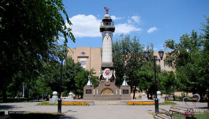 Самый старый из сохранившихся памятников Астрахани - памятник морякам, погибшим в 1919 и 1921 году. Подробнее на http://www.love-astrakhan.ru/sgt.php?action=view&id=100000166